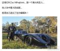 自己做的辆蝙蝠侠的战车,多少钱都不卖,只因为一个原因