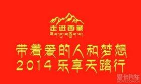 自驾旅行——西藏游(10-24楼、157-162楼)