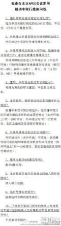 apec期间天津市轻型、微型货车的行驶问题