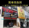 惠州新CR-V音响改装杰胜影音彩虹DL-C6.2改装本田