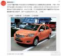 安全气囊存隐患丰田召回5000多辆威驰汽车