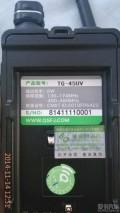 泉盛TG-45UV手台评测