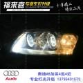 奥迪A8大灯改装4远4近奥迪改灯远光透镜奥迪大灯