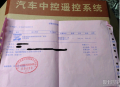 《北京捷道办》��飞1.6手时升级遥控行车电脑及五个月感受