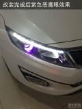 起亚k5改装起亚k5车灯升级原装Q5双光透镜岩崎灯泡