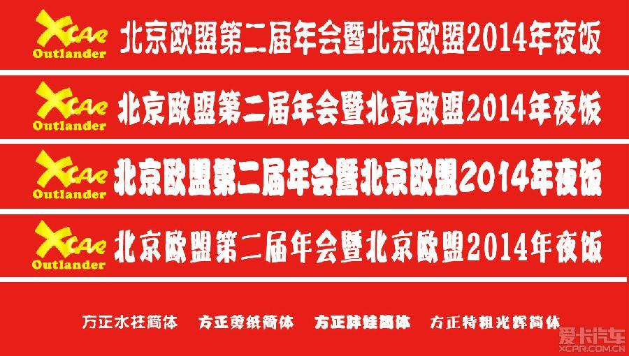 > 北京年会暨年夜饭,横幅使用什么字体好?有大米奖励!
