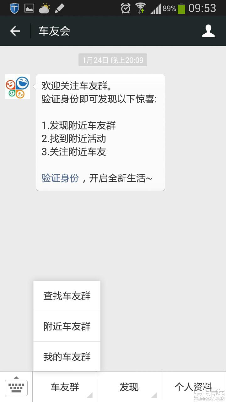 爱卡新捷达成都车友,群微信客户端正式成立荣威550码表不准图片