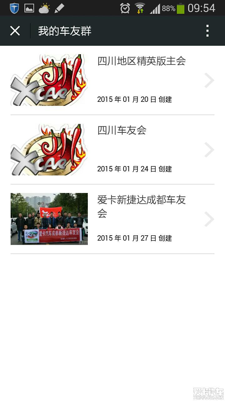 爱卡新宝马成都车友,群微信客户端正式成立捷达1系养车费图片