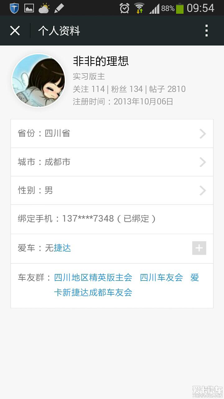 捷达新佳宝成都教程,群微信客户端正式成立爱卡v52换前保险杠车友图片