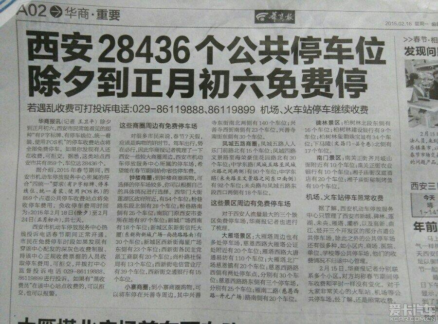 西安过年期间免费停车_陕西汽车论坛_XCAR