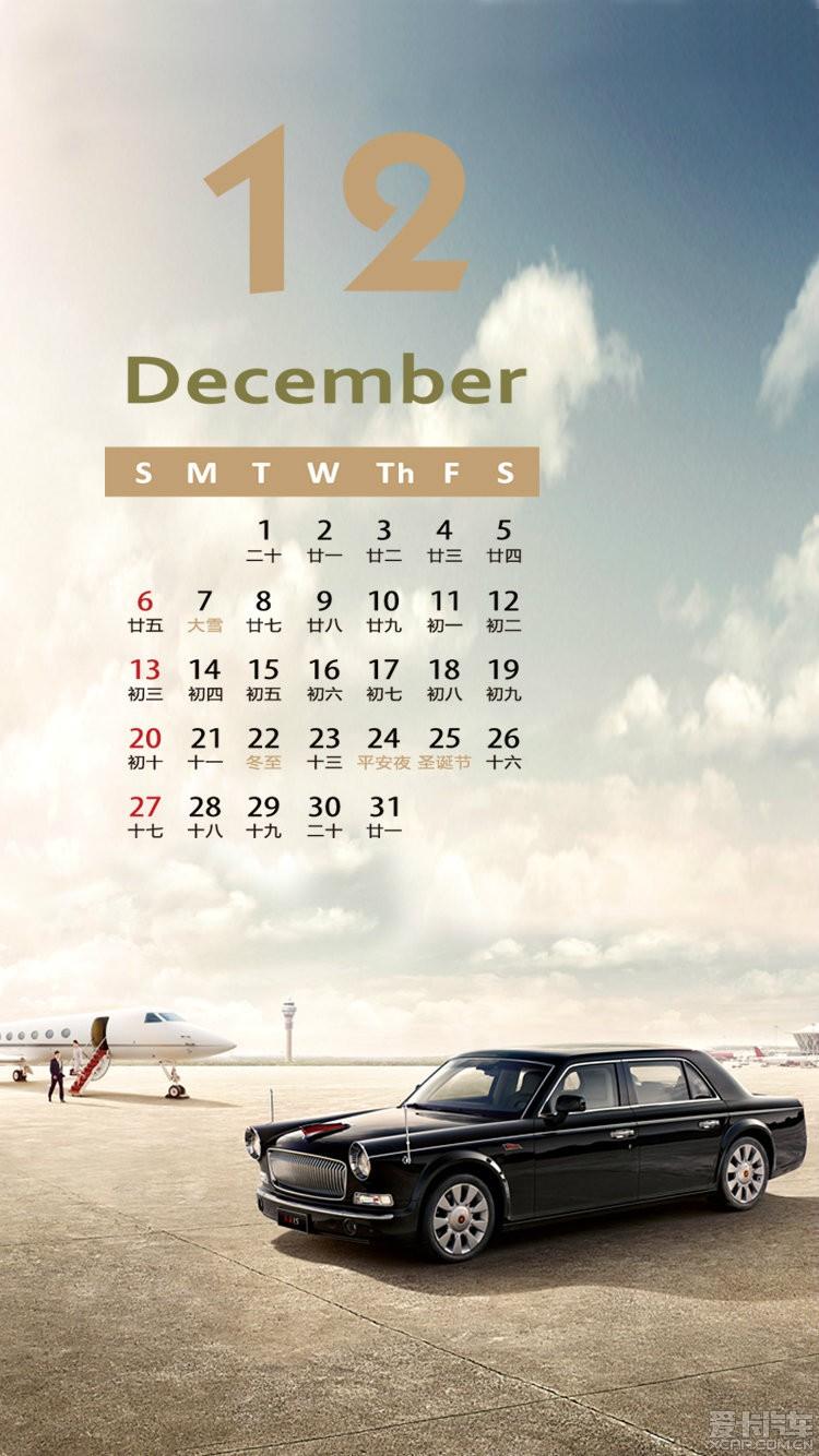 > 红旗轿车2015年手机日历壁纸!欢迎大家下载!
