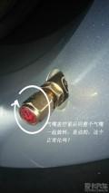 新换了轮胎和气门嘴,发现气门嘴在旋转正常吗?