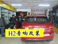 青岛道声-哈弗H2音响改装德国oiio欧艾高保真汽车音响