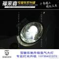 乐驰1.2大灯乐驰大灯改装Q5透镜雪莱特氙气灯