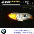 宝马520大灯低配升级高配氙气大灯5系蜂窝大灯520氙气大灯