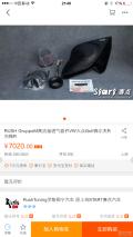 出售R36改装件Gurrop.m碳纤维进气
