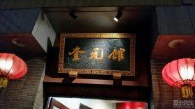 杭州最火的面馆
