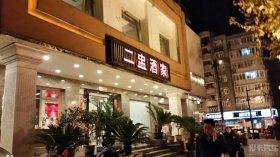 杭州店名比较好玩的酒店
