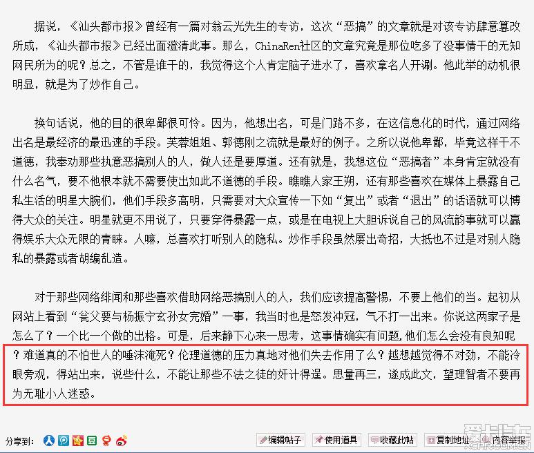 杨振宁一家四口人的关系搞晕中国13亿人_深圳