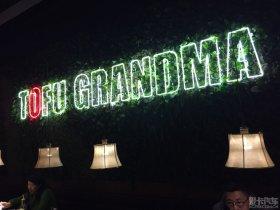 偶遇新风味,豆腐系列,外婆家的味道…