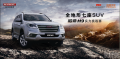 全能王者巅峰挑战―全地形七座SUV哈弗H9实力挑战赛