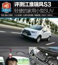评测江淮瑞风S3轻便的家用小型SUV