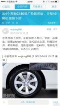 17寸迈腾高配轮毂进口马牌CSC3置换明锐原厂轮毂和轮胎