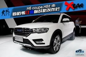 H6 Coupe���� ���������ս�Է�����