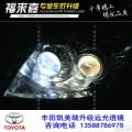 丰田凯美瑞大灯改装双氙气大灯凯美瑞大灯总成杭州凯美瑞