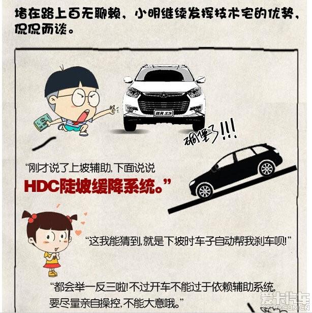 江淮漫画书--2论坛继续_瑞风S3画王论坛_XCA故事漫的图片