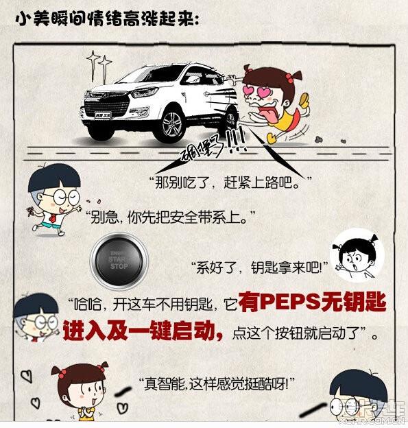 江淮漫画书--2论坛继续_瑞风S3漫画论坛_XCA海贼王故事日语图片