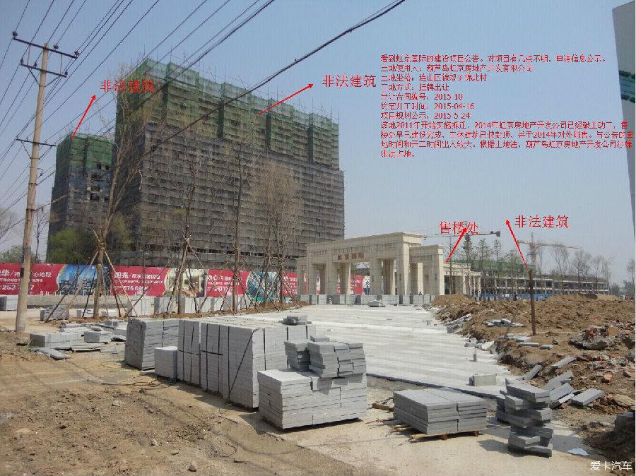 葫芦岛飞亚达商业开发项目(虹京国际)涉嫌违法占地