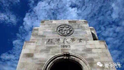 天津大学海河教育园校区,又称天津大学北洋园校区.