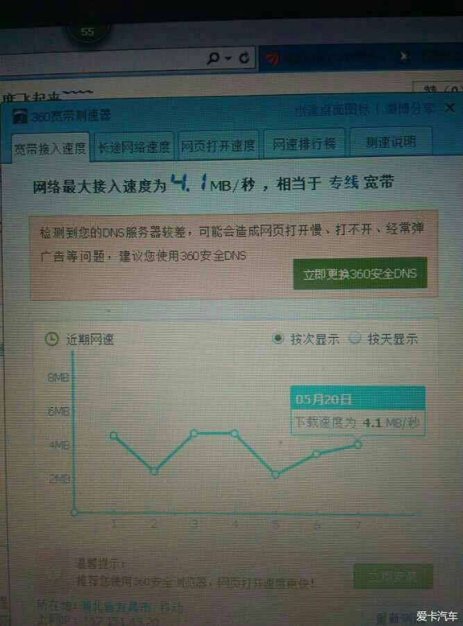 4m终于换成了50M的光纤,速度飞起来~_第6页