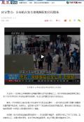 庆安警方:公布枪击案全部视频侵犯公民隐私