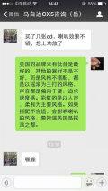 广州马自达CX-5音响改装德国彩虹番禺南村汽车音响改装