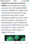 网络搜索不到的MERS全称,在这!