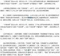 """上海5000张""""内鬼车牌""""流出被指严重挑战拍牌公平性"""