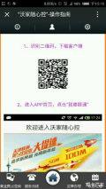 天津联通免费提速