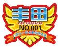 大庆十一代卡罗拉车友会将于2015年6月21日成立!