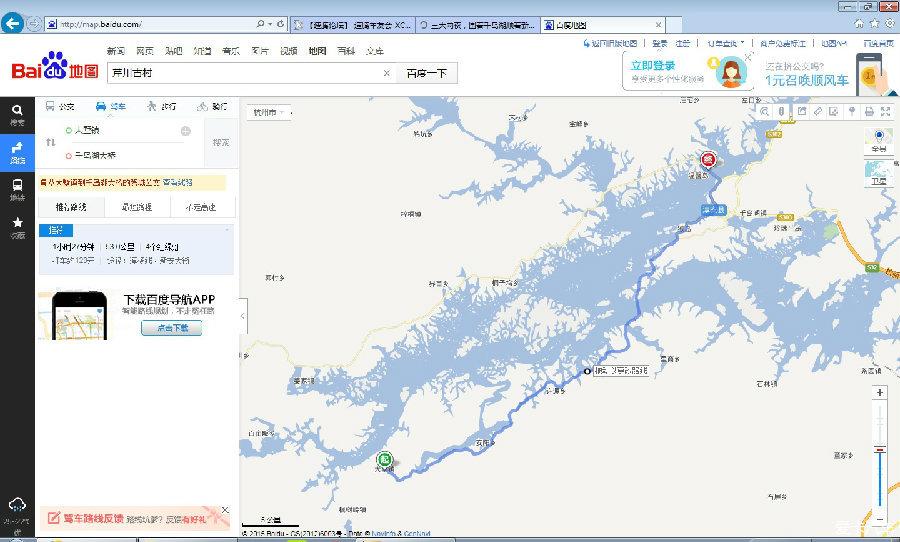 烟波浩渺 三天两夜环游千岛湖  d3,大墅---淳安县,完成千岛湖游.