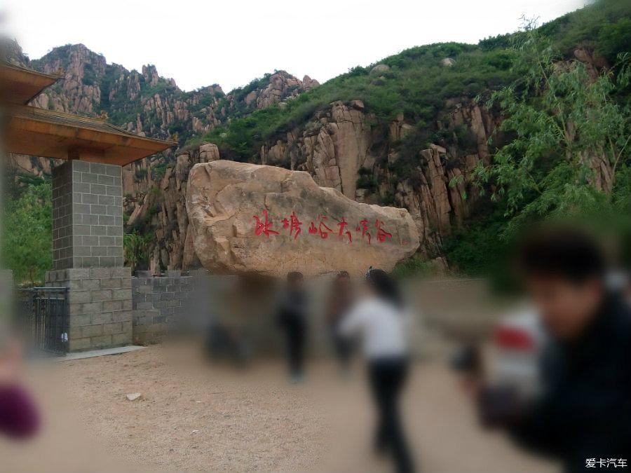 冰糖峪大峡谷_雷凌论坛