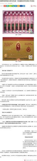 """朝鲜推出防MERS""""神药""""号称能防治艾滋埃博拉"""