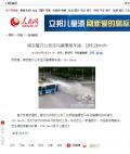 南京警方公布宝马肇事案车速:195.2km/h