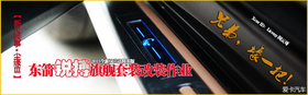 【新汉轶事·尘缘Ⅲ】东箭锐搏旗舰套装改装作业—兄弟,壕一把!
