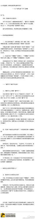 直播撕逼大战新华社记者反击:僵尸肉是真的
