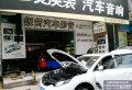 漫步者新款双功放装车(高尔夫6)――惠州银笛店