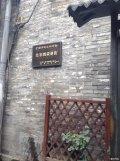 北京东城漫游记