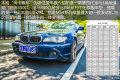 【淘卡看车】第1期――收藏级BMW330CI