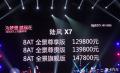 陆风X7正式上市售价12.98万-14.78万元